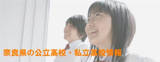 奈良県の公立高校、私立高校を偏差値、ランクごとにわけて紹介する受験生の為のお役立ちサイト。